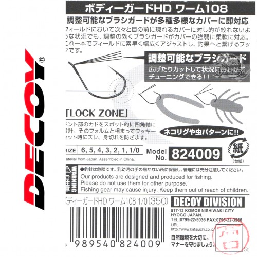 Anzois Decoy Body Hook Guard Worm 108
